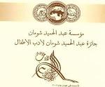 الدكتور العيد جلولي يفوز بجائزة عبد الحميد شومان لأدب الأطفال بالأردن دورة 2010