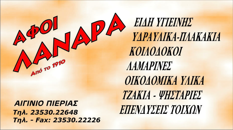 XOΡΗΓΟΣ