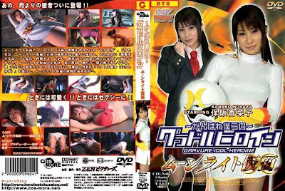 [CDLN 04] Our Super Heroine – Moonlight Mask%|Rape|Full Uncensored|Censored|Scandal Sex|Incenst|Fetfish|Interacial|Back Men|JavPlus.US