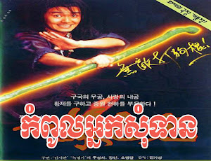 Kampul Neak Sumtean Ten Fy - Chinese Khmer Movie