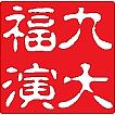 九州大学福岡演習林