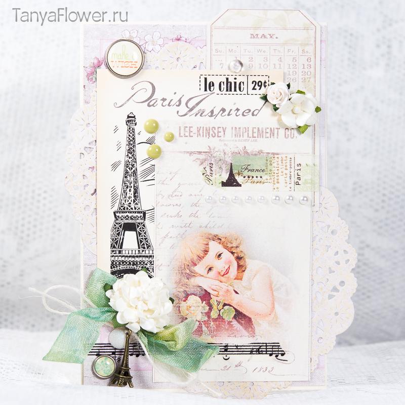 париж открытка на день рождения