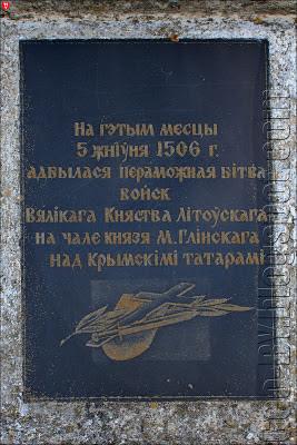 На гэтым месцы 5 жніўня 1506 г. адбылася пераможная бітва войск Вялікага Княства Літоўскага на чале князя М.Глінскага над Крымскімі татарамі