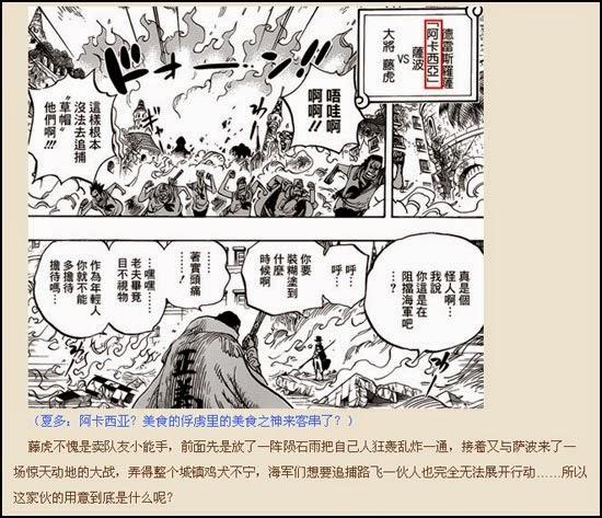 海賊王(One Piece)分析文庫: 海贼王760分析 (夏多