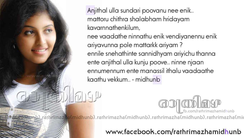 Malayalam Love Quotes രാത്രിമഴ  Rathrimazha