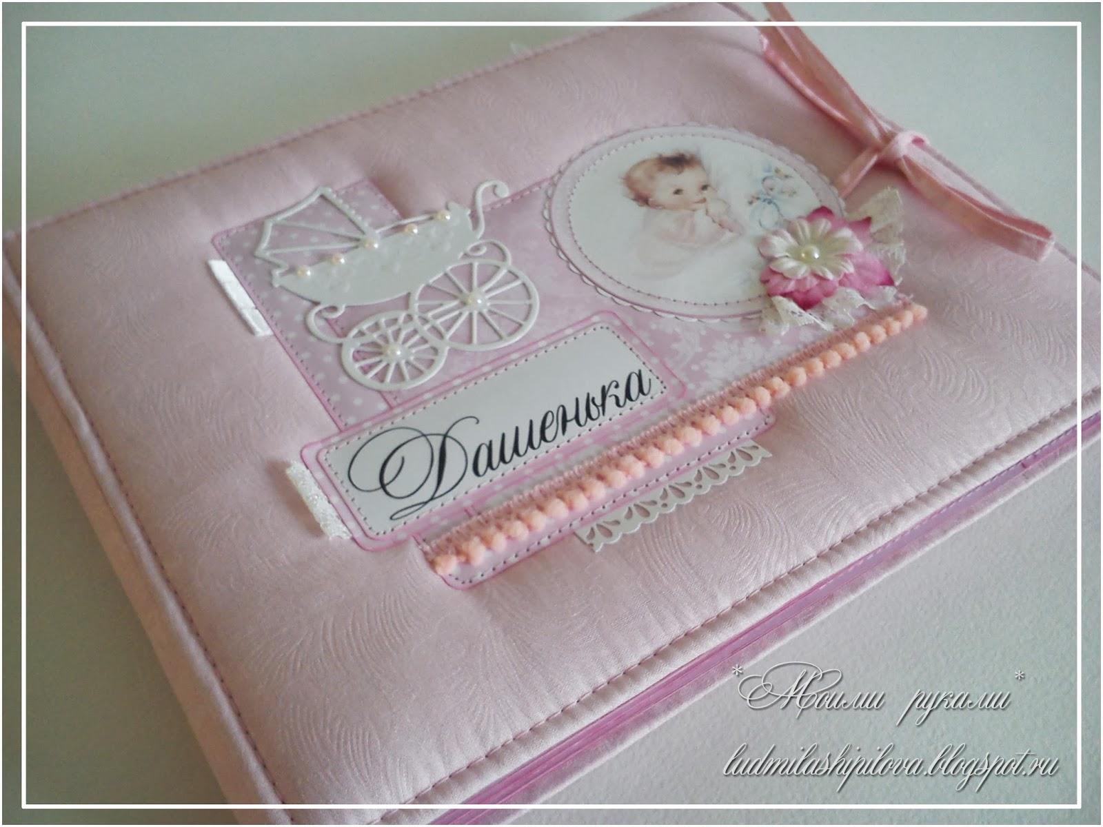 Альбом ручной работы для девочки,автор Людмила Шипилова