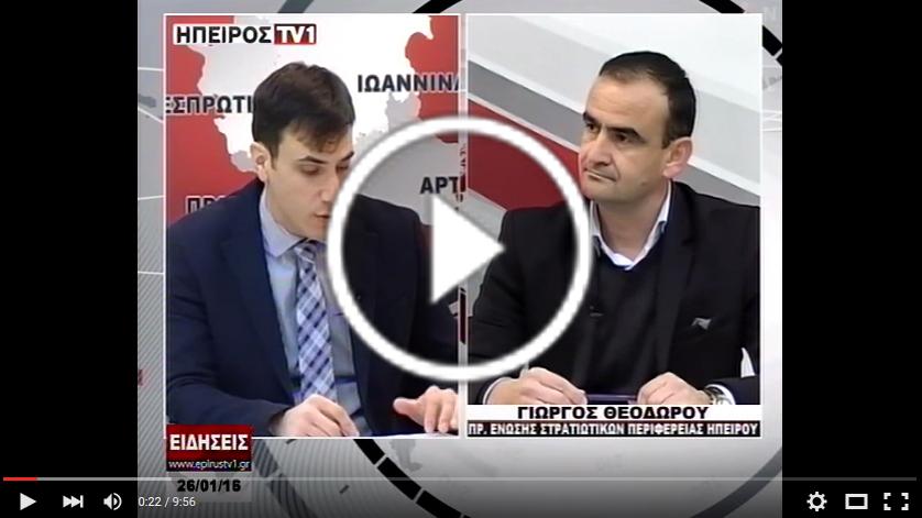 ΒΙΝΤΕΟ: Ο ΠΡΟΕΔΡΟΣ ΕΣΠΕΗΠ ΣΤΟ ΗΠΕΙΡΟΣ TV1