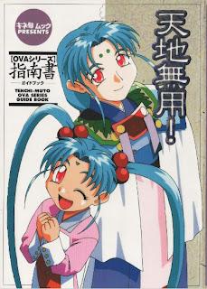 天地無用! 【OVAシリーズ】指南書 ―ガイドブック―