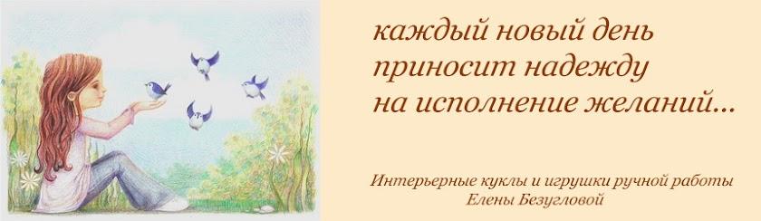 каждый новый день приносит надежду на исполнение желаний...