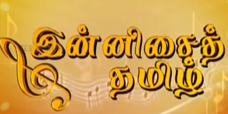 Innisai Tamizh – 14 April, 2014 Zee Tamil Tv New Year Special Program Show 14th April 2014