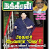Nakkeeran 21-1-2014 Tamil Magazine Pdf Free Download | Nakkeeran 21-1-2014