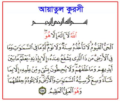 ডাউনলোড করুন আল-কোরআনের বাংলা অনুবাদ ।