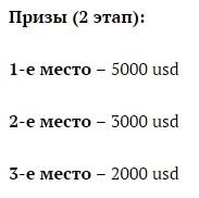 второй этап пройдет 04.01.2016 — 29.02.2016 на памм-счетах. Абсолютные победители 2 этапа получат призы, согласно сформированной таблицы. Также лучшие трейдеры попадут в индексы.
