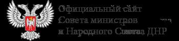 ПРЕСС-ЦЕНТР ДНР