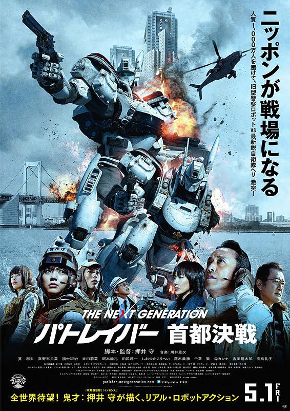 Đại Chiến Ở Tokyo - The Next Generation Patlabor: Tokyo War