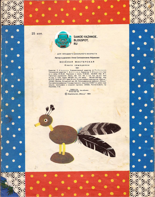 Книга самоделки поделки для детей СССР старая советская