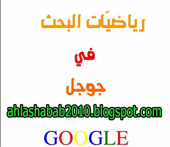كتاب اليوم-رياضيات البحث في جوجل