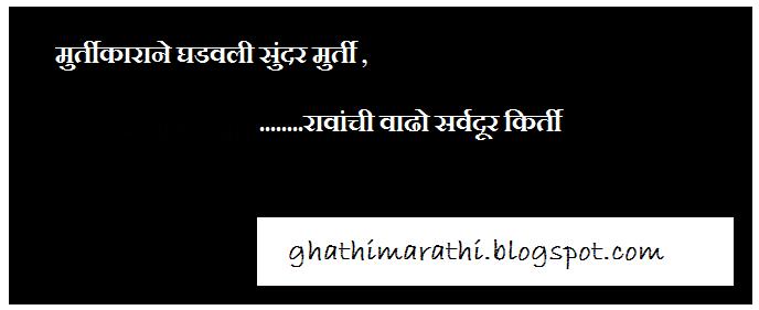 puneri marathi ukhane8