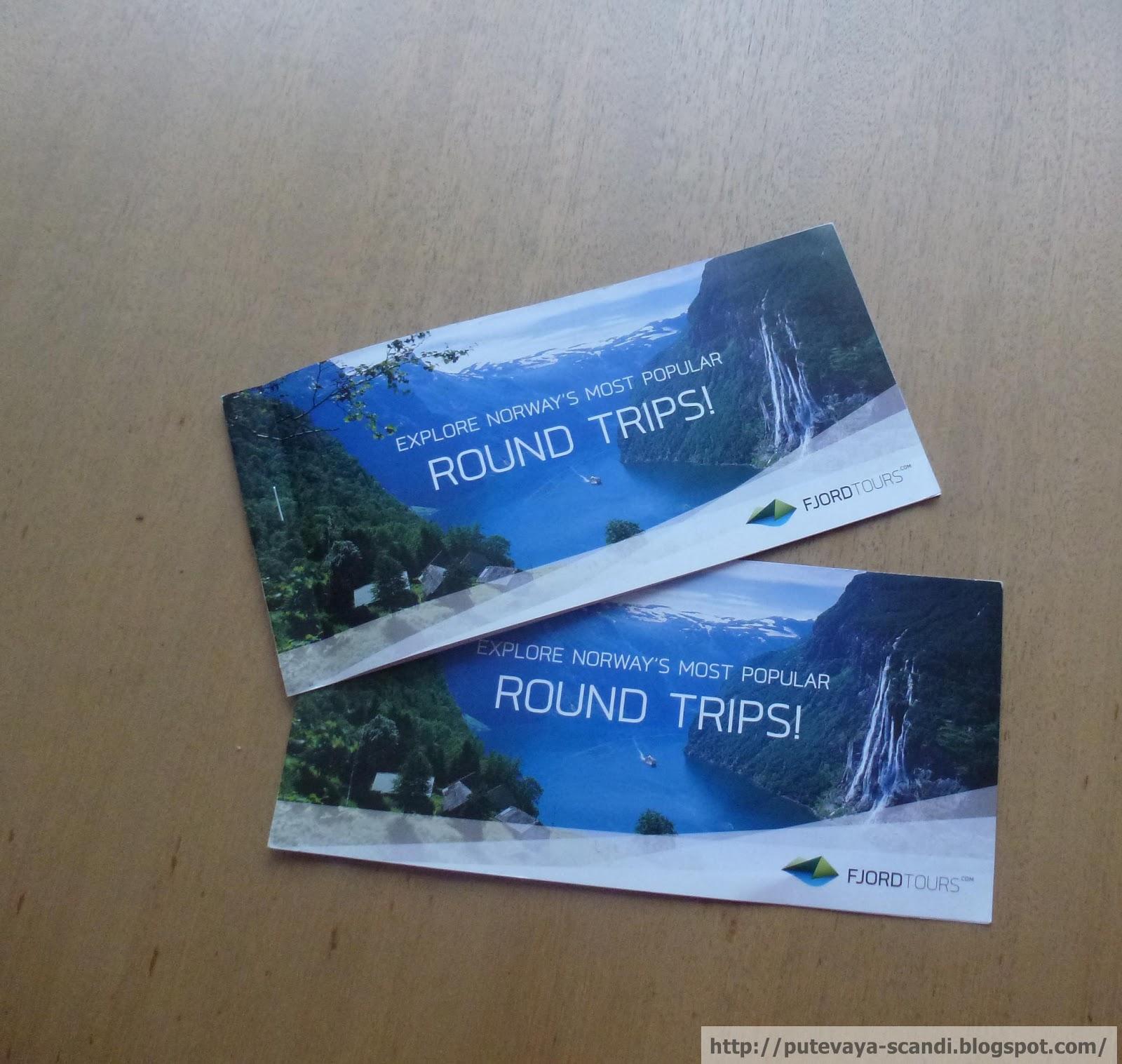 билеты на тур