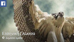 Ελληνική Γλώσσα / Facebook
