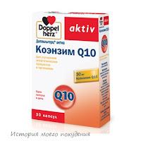 Доппельгерц® Коэнзим Q10