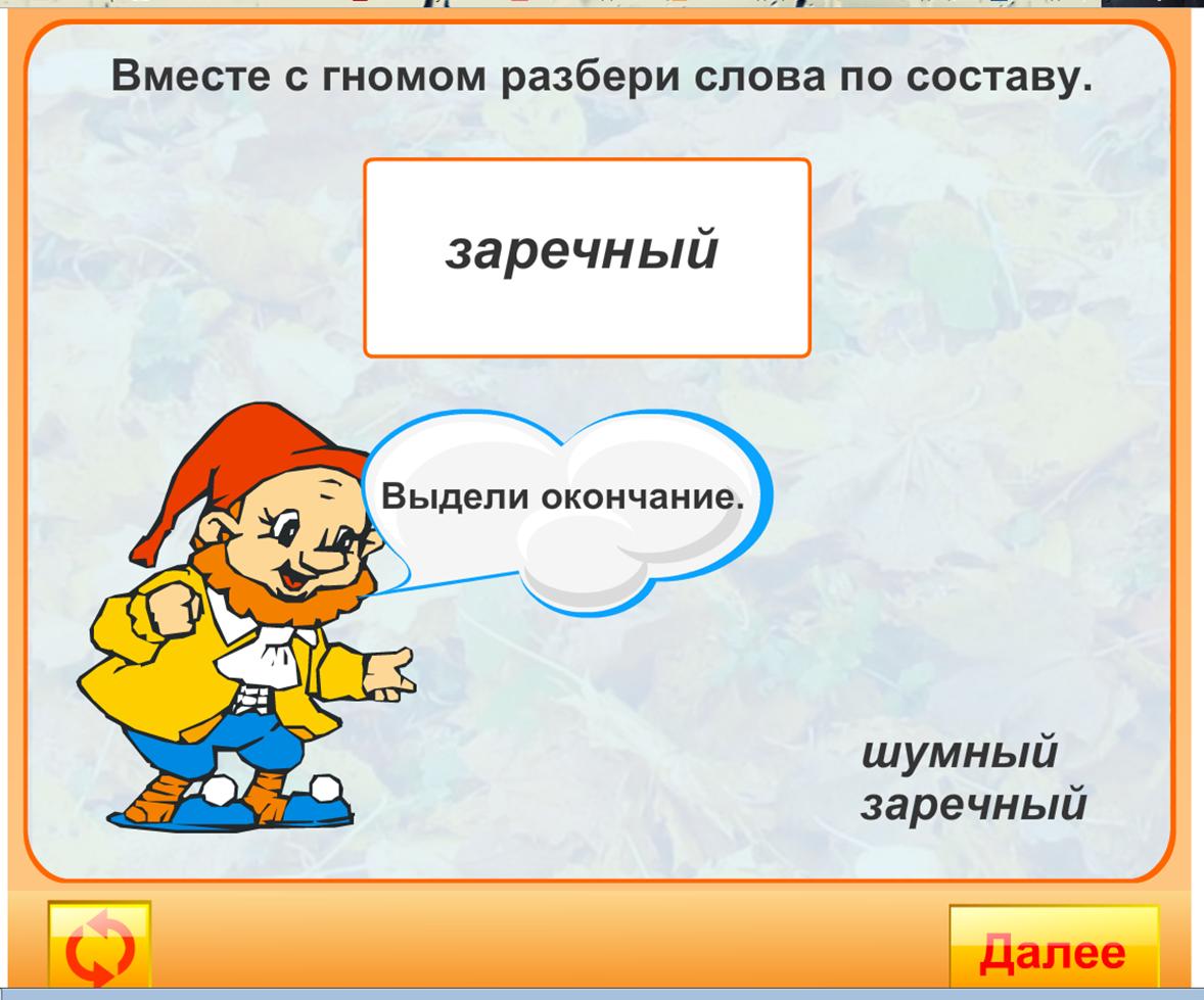 suchok-razbor-slova-po-sostavu