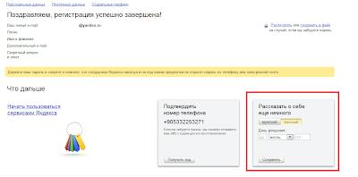 Yandex Arama Motoruna Kayıt Olma