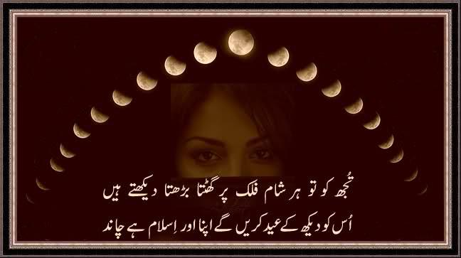 Us Ko Dakh Ka Eid Karan Gan  - Eid Mubarak, Eid Shayari Poetry, Eid Poetry, Eid Mubark Shair, Eid Urdu Poetry, Eid Sad Poetry