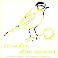 Желтая пичужка сентября)