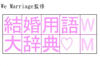 結婚用語大辞典