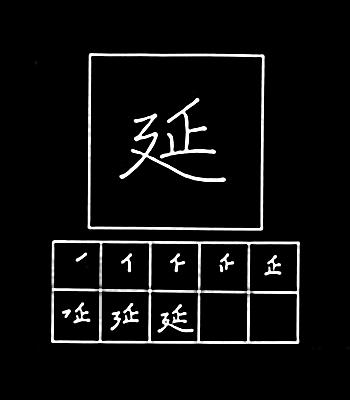 kanji menunda, mengulurkan