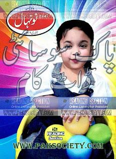 Nau Nihal Magazine January 2016