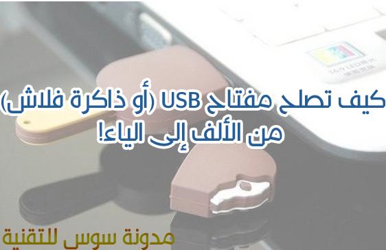 إصلاح, مفتاح, USB, reparer, تهيئة, ذاكرة, فلاش, مشاكل,برنامج,