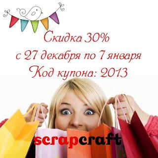 http://scrapcraft.ru/shop/