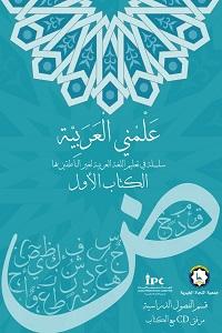 تحميل كتاب احب العربية لغير الناطقين بها