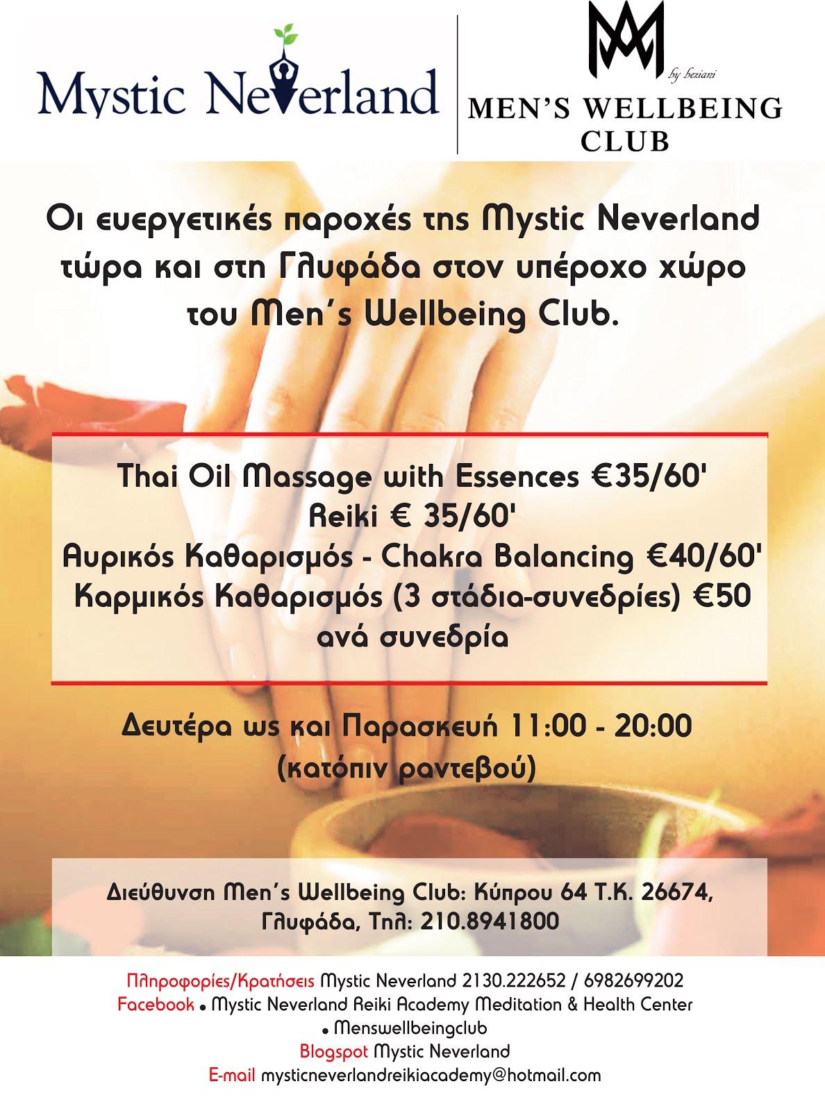 Συνεργασίες Mystic Neverland