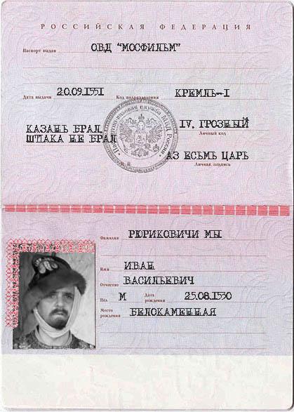 Что такое паспортные данные как заработатб на форексе имея 5$