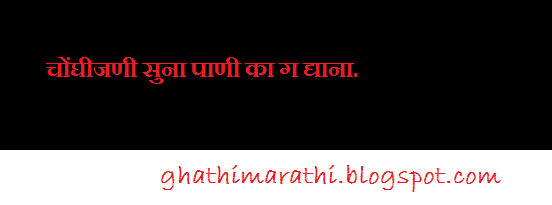 marathi mhani starting from cha7
