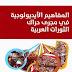 تحميل كتاب المفاهيم الأيديولوجية في مجرى حراك الثورات العربية pdf لـ سهيل الحبيب