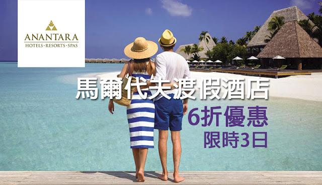 渡蜜月必搶!馬爾代夫 5星級 Anantara 4間Resort 限時3日促銷,低至6折起。