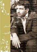 «شرف جنبش دانشجویی» را فراموش نمی کنیم ..Free Majid Tavakoli