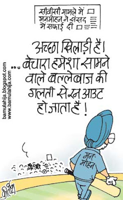 manmohan singh, manmohan singh cartoon, congress cartoon, corruption cartoon, corruption in india, 2 g spectrum scam cartoon, indian political cartoon