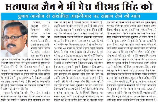 सत्य पाल जैन ने भी घेरा वीरभद्र सिंह को। चुनाव आयोग से संशोधित आईटीआर पर संज्ञान लेने की मांग।