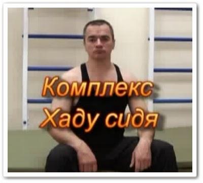 онлайн видеоурок Упражнения хаду - сидя