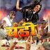 Chandi Bhojpuri Movie Cast And Crew