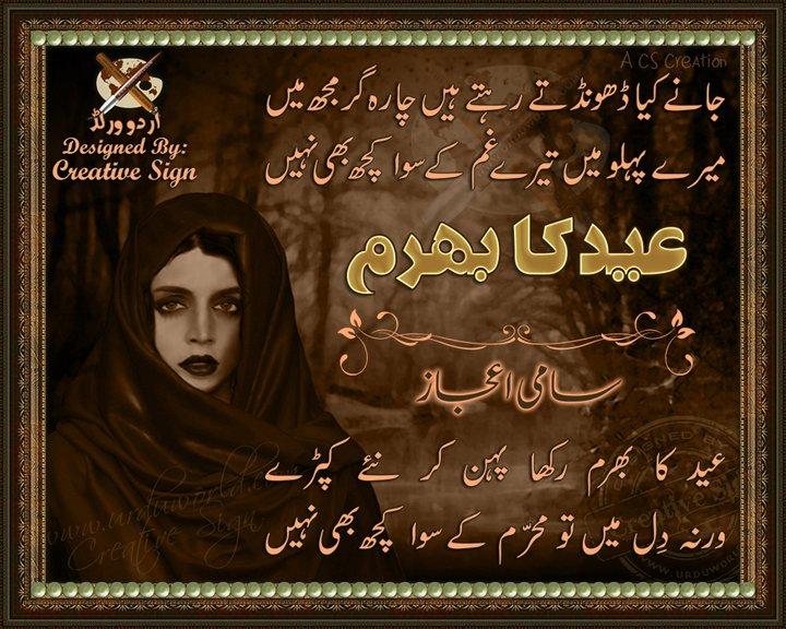 latest urdu poetry books in pdf