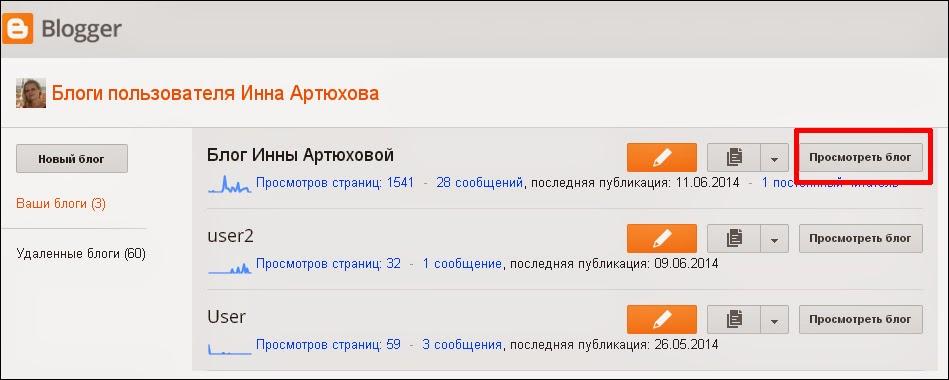 """Кнопка """"Просмотреть блог"""""""