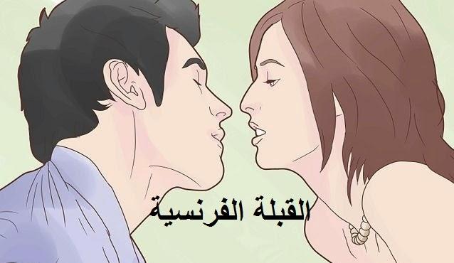 القبلة الفرنسية بالفديو -French kiss