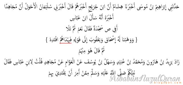 Quran Surat al An'am ayat 84-90|Penjelasan