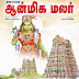 Dinamalar Aanmeega Malar Ebook Pdf Free Download 17-12-2013